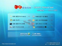 番茄花园 GHOST WIN10 X64 官方稳定版 V2019.03