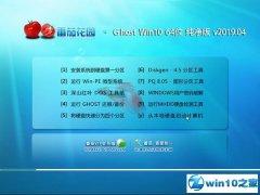 番茄花园 Ghost Win10 64位 纯净版 v2019.04