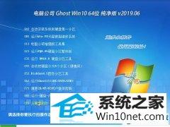 电脑公司 Ghost Win10 64位 纯净版 v2019.06