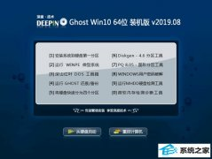 深度技术 Ghost Win10 64位 装机版 v2019.08