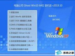 电脑公司 Ghost Win10 64位 游戏国庆版 2019.10