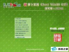 萝卜家园Ghost Win10 64位 精心装机版 2019.11