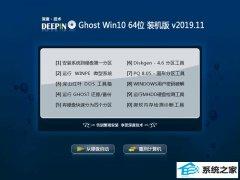 深度技术Win10 超纯装机版 2019.11(64位)