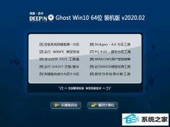 深度技术Windows10 v2020.02 64位 万能装机版