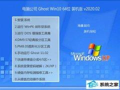 电脑公司Win10 Ghost 64位 大神装机版 v2020.02