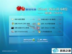 番茄花园Window10 绿色春节装机版64位 v2020.02