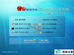 番茄花园Windows10 青年装机版32位 v2020.03