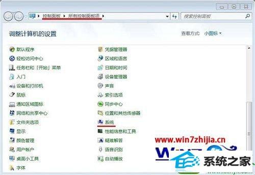 win10系统开启数据执行保护功能的操作方法