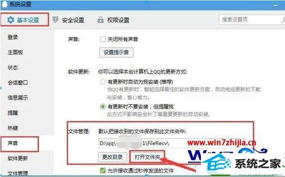 win10系统查看QQ语音消息文件的操作方法