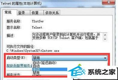 win10系统找不到Telnet服务的解决方法