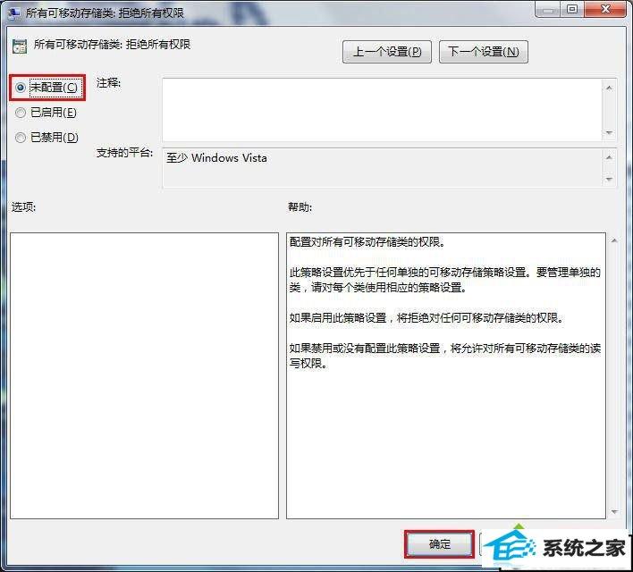 """win10系统笔记本插入u盘提示""""拒绝访问的解决方法"""