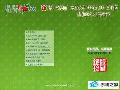 萝卜家园Win10 64位 纯净装机版 v2020.05
