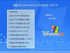 电脑公司Win10 32位 优化装机版 2021.02