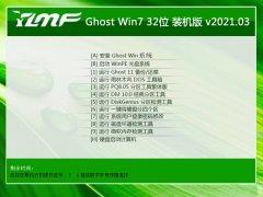 雨林木风Win7 32位 电脑城装机版 2021.03