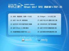 系统之家Windows7 32位 精选装机版 2021.05