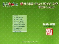 萝卜家园Ghost Win10 64位 专用2021五一装机版