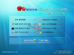 番茄花园Win7 32位 电脑城装机版 2020.08
