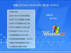 电脑公司Win10 推荐装机版64位 2020.11